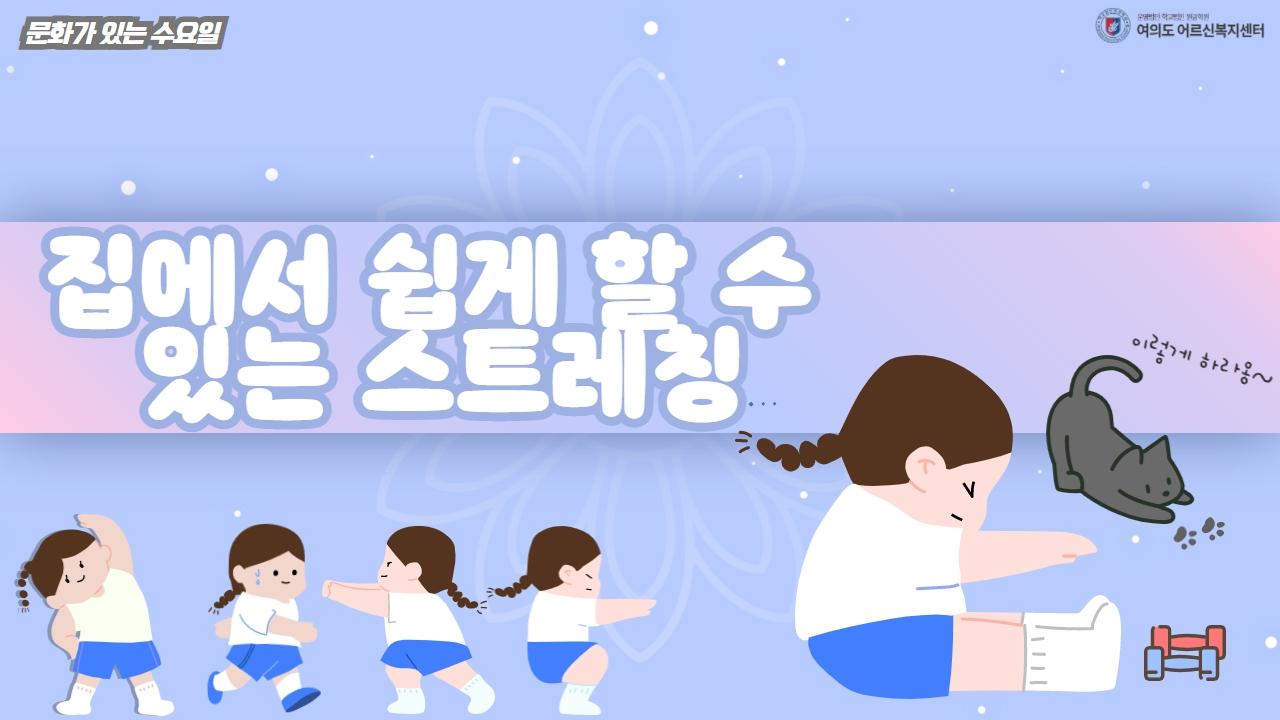 [10월문화수]의자를 이용한 몸,허리운동2강